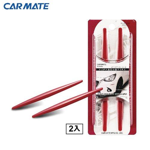 CARMATE 車身裝飾條-2入(紅) - LS425