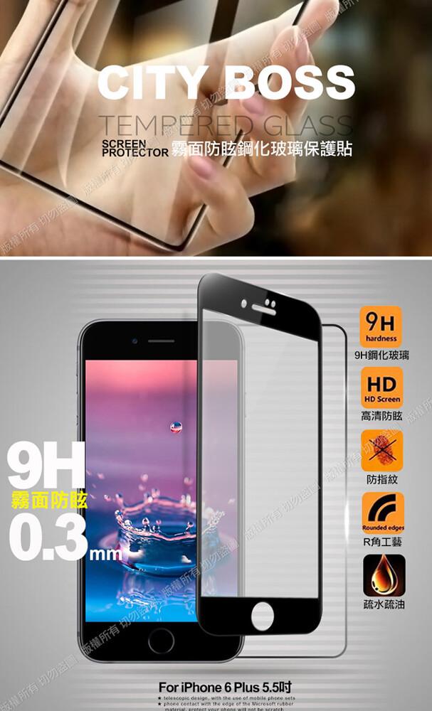 cityboss for iphone 6 plus/iphone6s+霧面防眩鋼化玻璃保護貼-黑