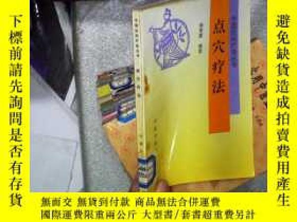 二手書博民逛書店中國民間療法叢書罕見點穴療法Y261116 楊秀惠 中國中醫藥出