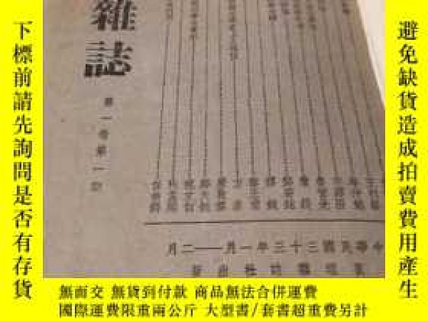二手書博民逛書店(罕見)真理雜誌,1944年創刊號Y287300 如圖 如圖 出