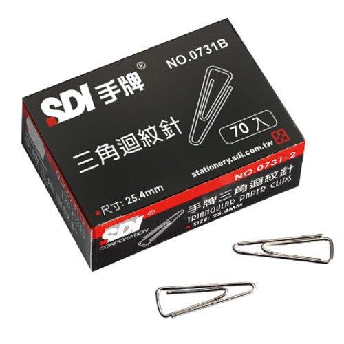 【SDI 手牌 迴紋針】0731B 小三角迴紋針 25.4mm (70支入)