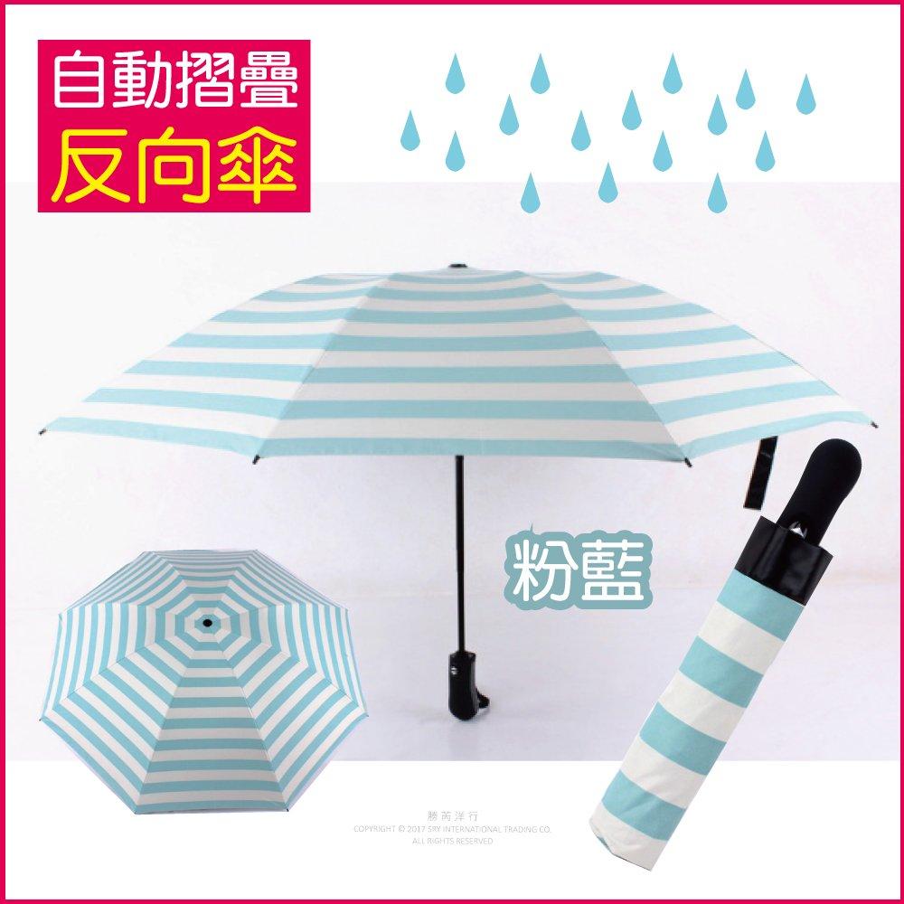 【生活良品】8骨自動摺疊反向晴雨傘-海軍紋粉藍色(大傘面)