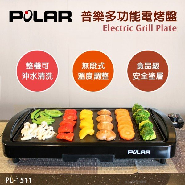 【POLAR 普樂】多功能電烤盤 PL-1511