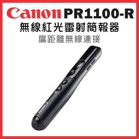 Canon PR1100-R無線紅光雷射簡報器