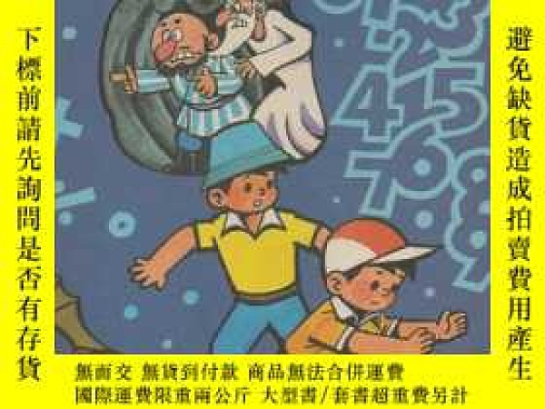 二手書博民逛書店罕見《少年科學畫報》1990年第3期【品好】Y2246 出版19
