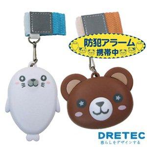 【dretec】防護防狼警報器2件組(白海狗+棕熊)