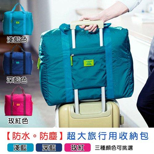韓版超大可折疊旅行收納包