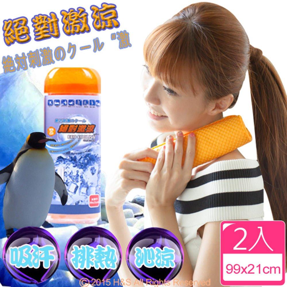 ECO COOLING絕對激涼-運動專用涼感巾(橘)2入組