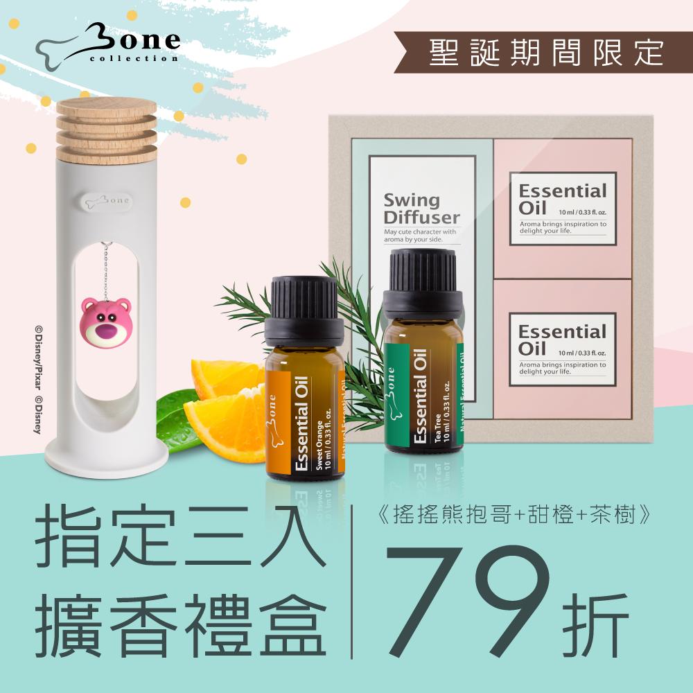 [3入禮盒] 搖搖擴香木 & 甜橙+茶樹天然精油 Swing Diffuser & Essential Oil