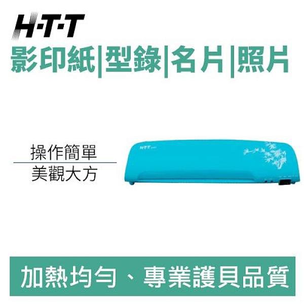 HTT LH-411 A4 護貝機 藍