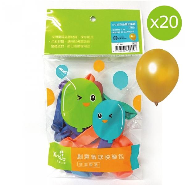【禹華企業】珍珠色圓型氣球(5寸)/20入 - 台灣品牌