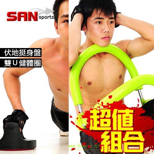 旋轉伏地挺身器+多功能健體圈(仰臥起坐板.伏地挺身盤.運動健身器材