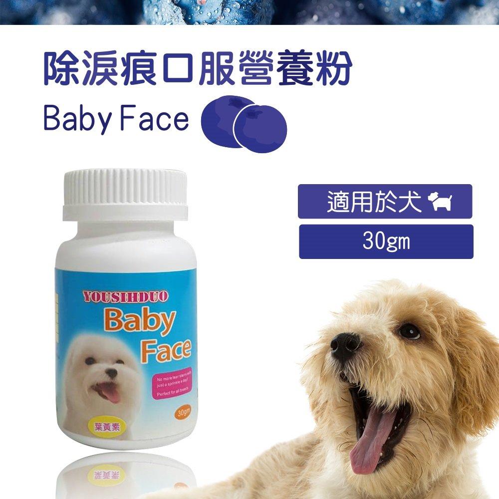 YOUSIHDUO 優思多 Baby Face 除淚痕口服營養粉 30gm除臭清潔保健(1罐)