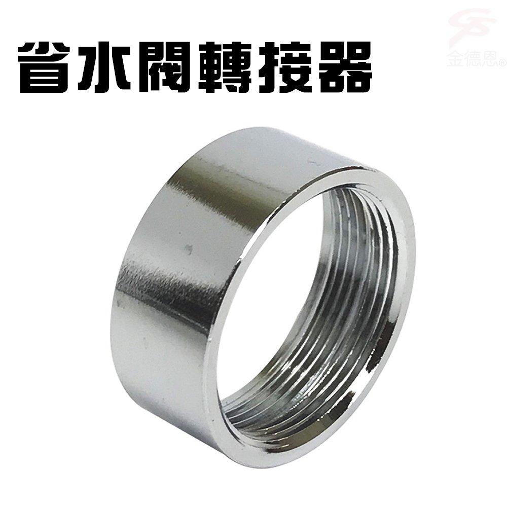 水龍頭省水器轉接環/省水閥/節水器 金德恩