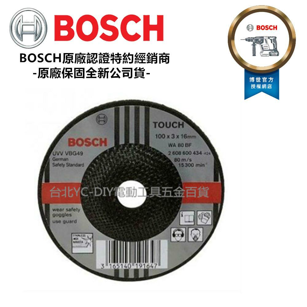 """德國 BOSCH 手提砂輪機 4"""" 可彎曲砂輪片 磨片 100×3.0×16mm 經濟實用 耐磨耗 高效率"""