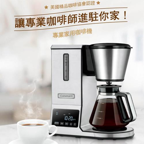 美國 Cuisinart 美膳雅 完美萃取自動手沖咖啡機 CPO-800TW