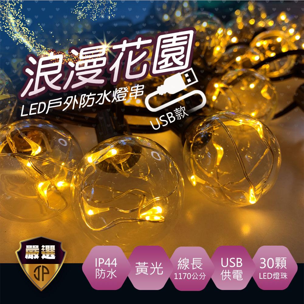 新款USB浪漫花園LED戶外防水燈串