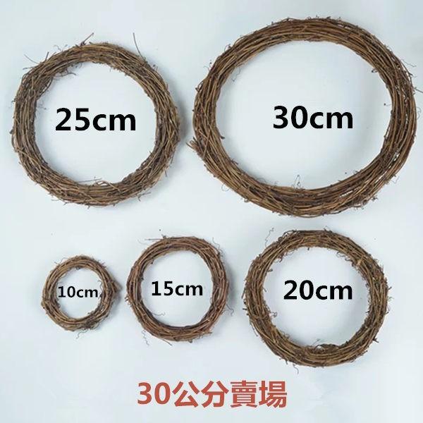 永生花diy配件材料藤環聖誕花圈圓形30公分
