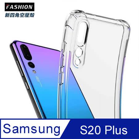 Samsung Galaxy S20 Plus TPU 新四角透明防撞手機殼