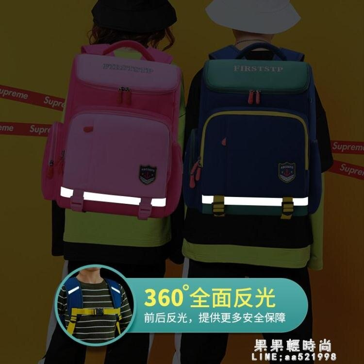 太空書包小學生男女兒童書包1-3-6年級輕便減負學生背包防水帥氣【新品】
