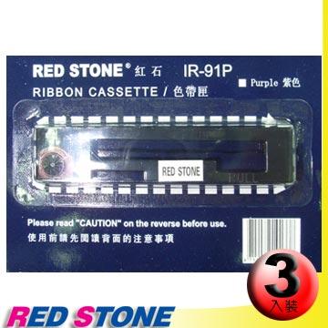 RED STONE for CITIZEN IR91P/ TK-100【紙捲專用】收銀機色帶組(1組3入)紫色