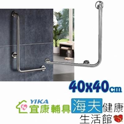 海夫健康生活館 宜康YIKA 居家用 無障礙 安全扶手 不銹鋼 L型_40X40cm