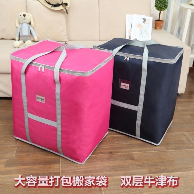 行李袋裝被子的袋子棉被整理收納袋加厚手提行李袋大容量搬家打包袋防潮SUPER 全館特惠9折