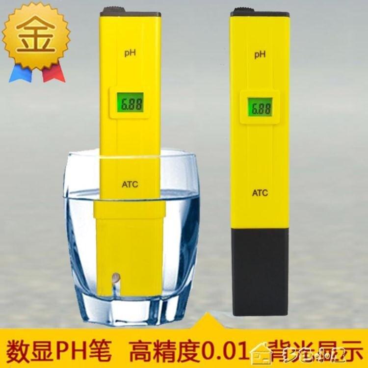 土壤檢測高精度ph測試筆酸度計便攜式土壤ph值酸堿度儀水質檢測器水族 交換禮物