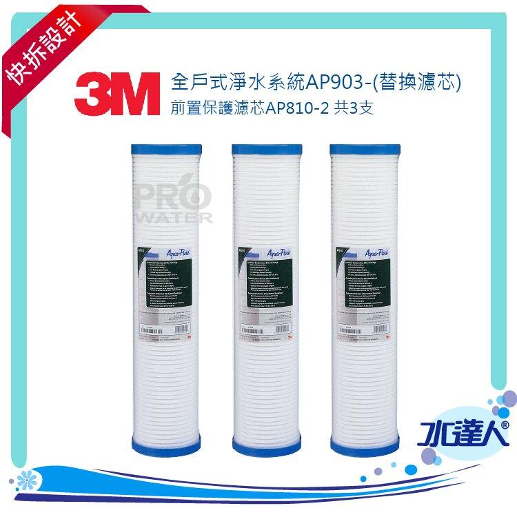 【水達人】3M 全戶式淨水系統AP903-(替換濾芯)前置保護濾芯AP810-2 共三支