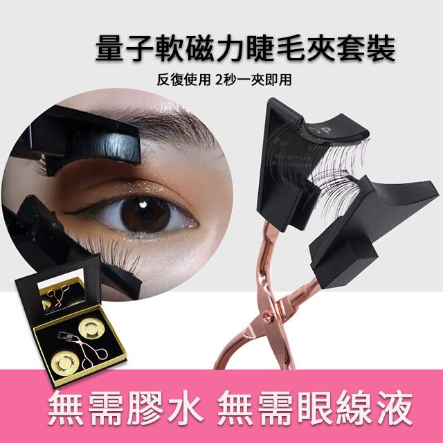 假睫毛 磁吸式3D睫毛兩對裝