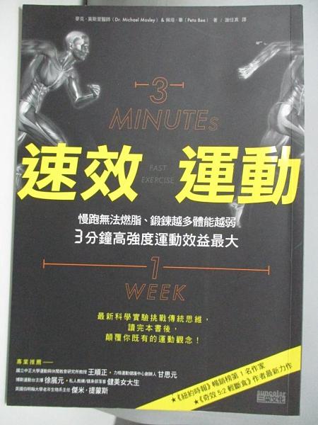【書寶二手書T2/體育_AJN】速效運動:慢跑無法燃脂鍛鍊越多體能越弱_麥克.莫斯里
