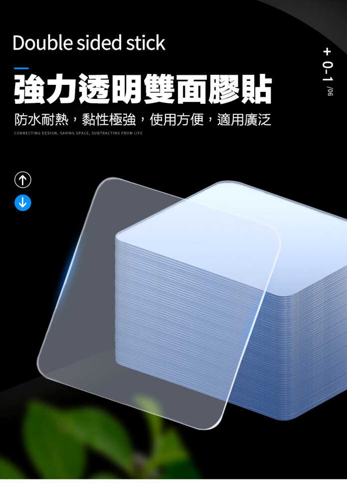 econlife 強力雙面膠貼片 10片 無痕雙面膠  可水洗反覆使用  j30-021-05
