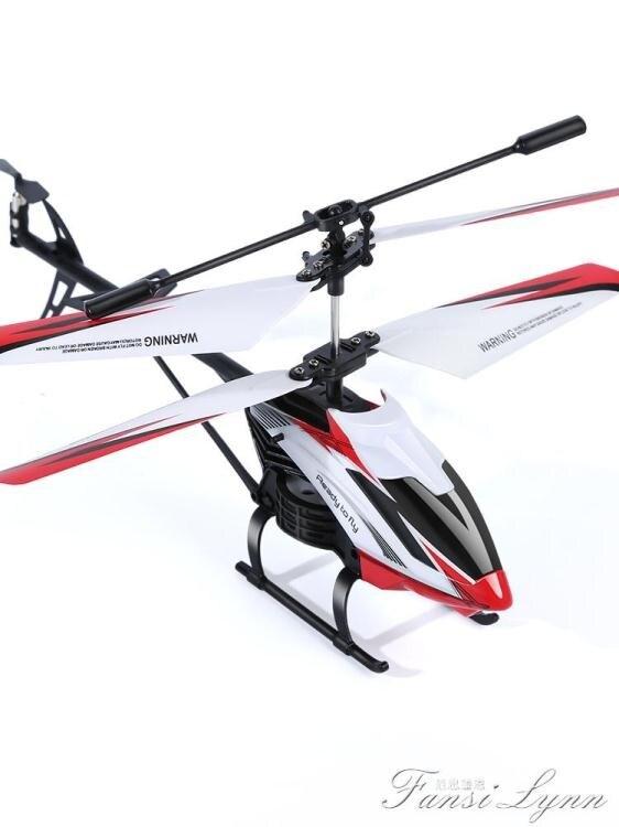 遙控飛機無人直升機玩具飛機模型耐摔搖控充電超長續航飛行器 HM 秋冬新品特惠