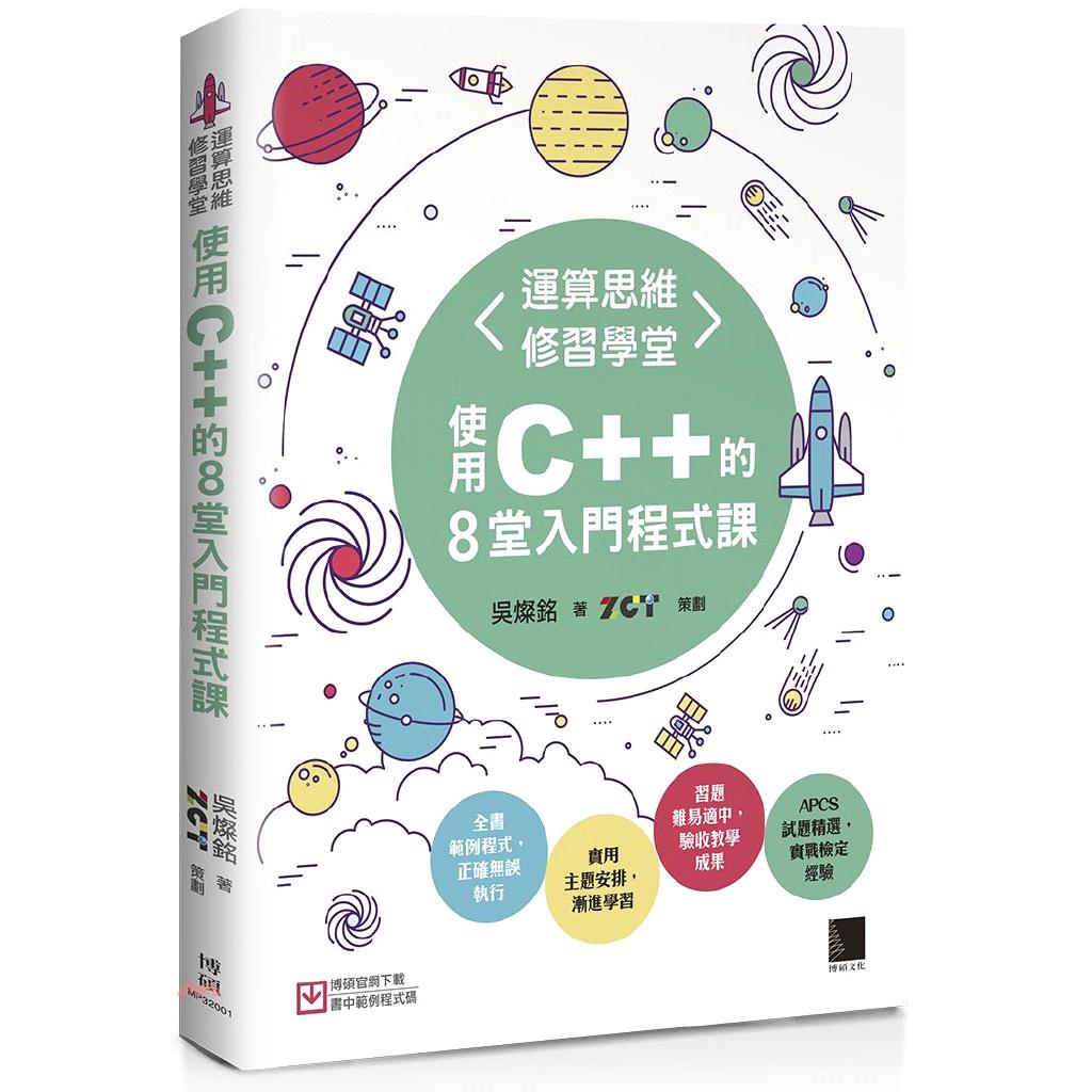 《博碩文化》運算思維修習學堂:使用C++ 的8堂入門程式課[79折]