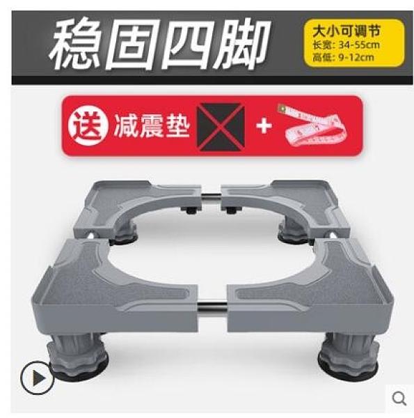 洗衣機底座托架行動萬向輪置物支架通用滾筒冰箱海爾專用架子腳架 童趣潮品