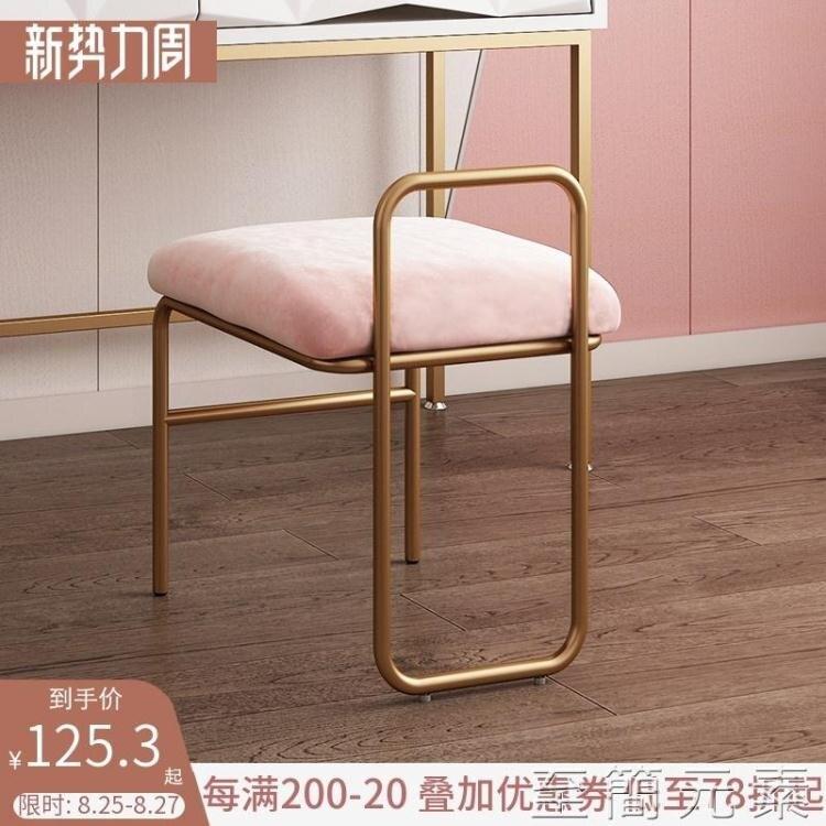 化妝椅 北歐梳妝凳化妝凳子 現代梳妝台凳子簡約化妝椅臥室網紅ins小凳子
