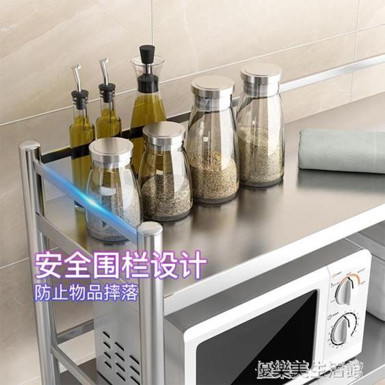 304不銹鋼廚房置物架落地多層收納架烤箱微波爐架多功能儲物架子