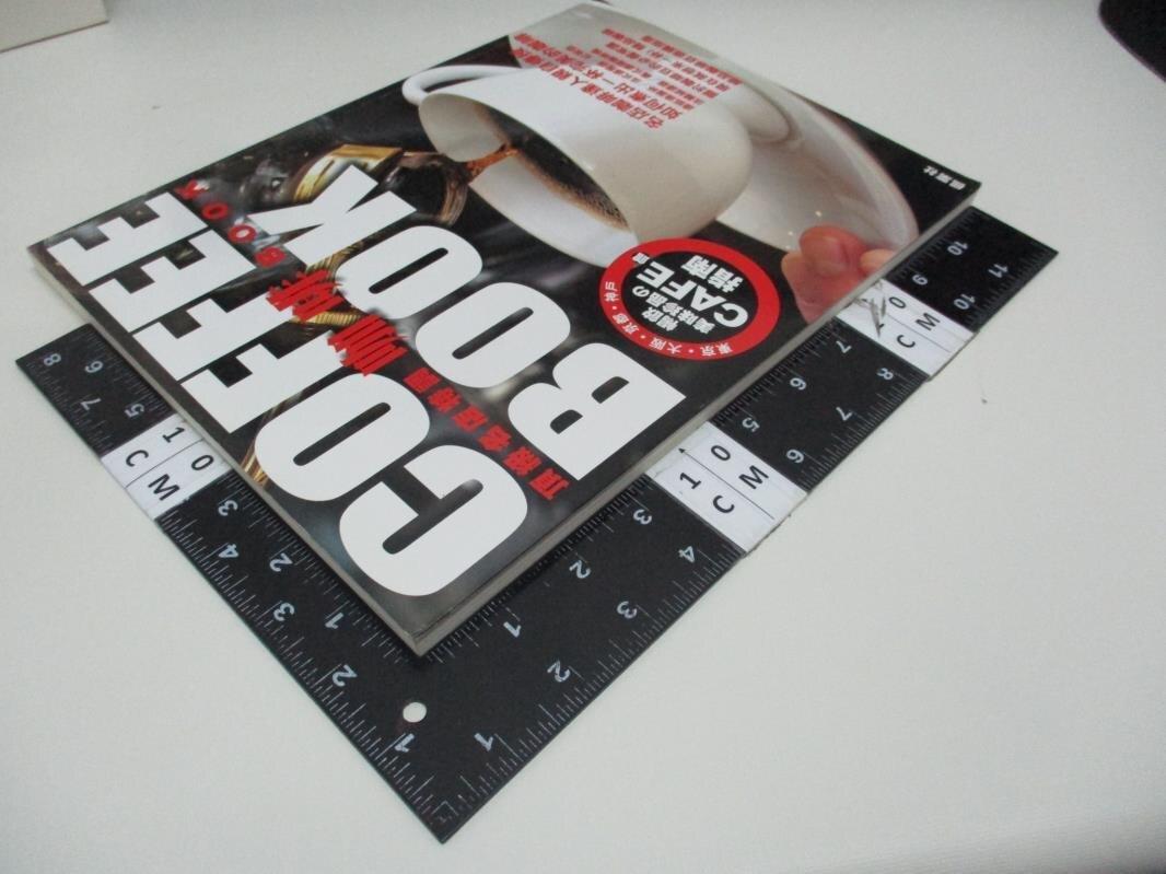 【書寶二手書T5/餐飲_DNI】頂級名店特調咖啡BOOK_成美堂出版編輯部