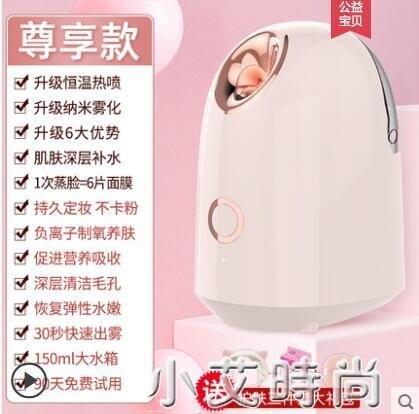 蒸臉器面臉部美容儀噴霧儀納米補水蒸臉儀機打開毛孔排毒熱噴家用 母親節新品