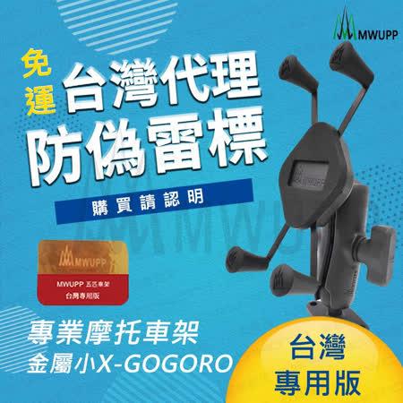 五匹MWUPP專業摩托車架_金屬小X GOGORO專用版