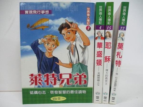 【書寶二手書T4/兒童文學_AJE】萊特兄弟_華盛頓_耶穌_莫札特_共4本合售