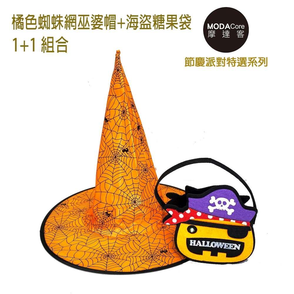 摩達客萬聖派對變裝-橘色蜘蛛網尖頂巫師帽巫婆帽+海盜糖果小提袋(1+1組合)