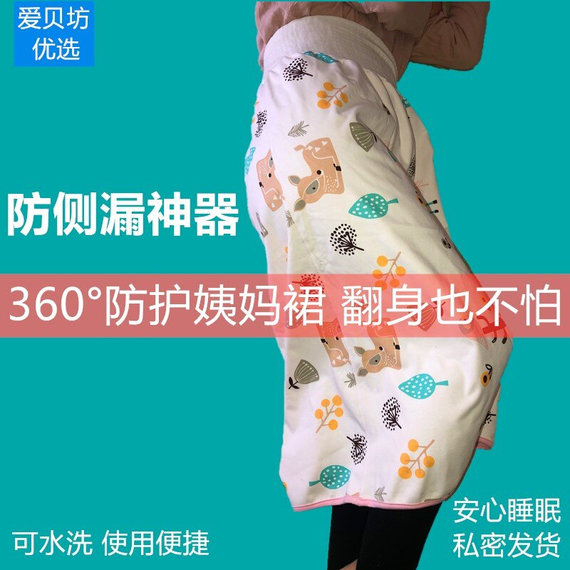 成人隔尿裙月經姨媽墊兜女大人例假防漏可洗學生防水防側漏神器  新年鉅惠 台灣現貨