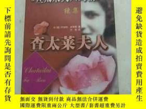 二手書博民逛書店罕見《查太來夫人的情人》續集---查太萊夫人Y293284 北方