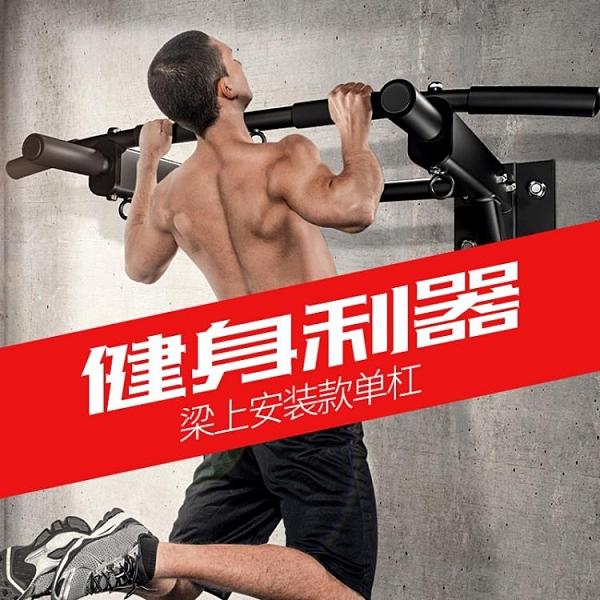 引體向上器 引體向上器墻體壁單杠家用室內雙桿吊環拉繩懸臂帶助力帶健身器材 亞斯藍