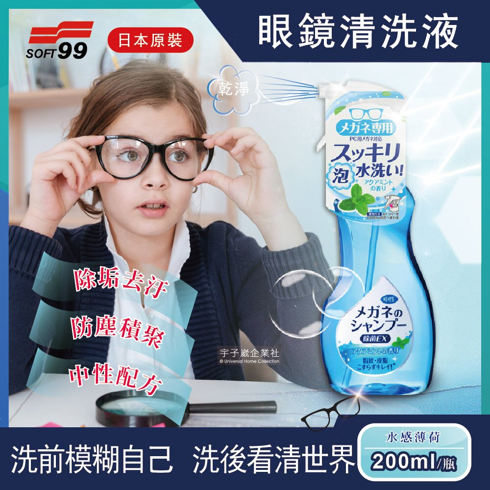 日本原裝SOFT99眼鏡清洗液(水感薄荷)200ml/瓶 (眼鏡清潔)
