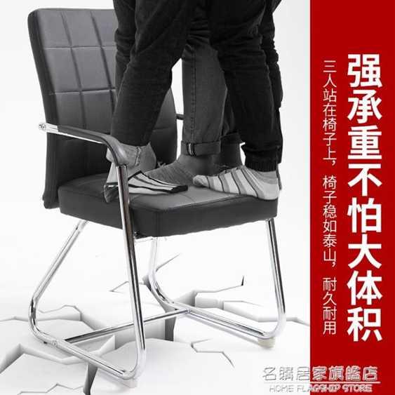 辦公椅家用電腦椅弓形簡約會議室會議椅麻將椅子學生宿舍凳子靠背 秋冬特惠上新~