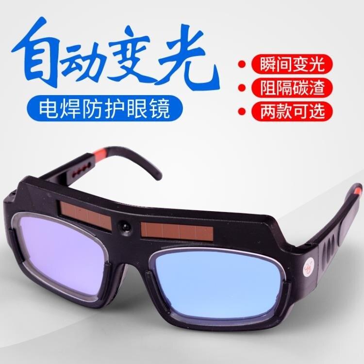 護目鏡自動變光電焊眼鏡焊工專用墨鏡燒焊護目鏡防電弧打眼防鏡面罩【免運快出】創時代3C 交換禮物 送禮