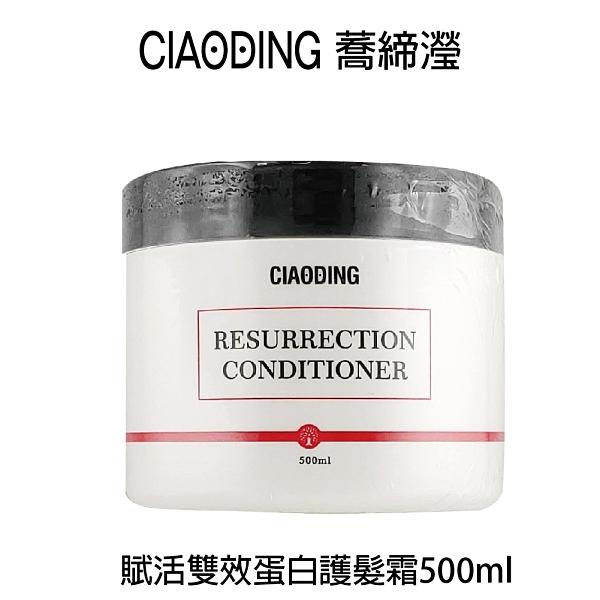 蕎締瀅 CIAODING 賦活雙效蛋白護髮霜 500ml 沖水護髮膜 護髮霜