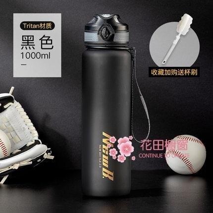 運動水杯 大容量運動水杯子男士健身便攜防摔塑料大號水瓶水壺創意個性潮流